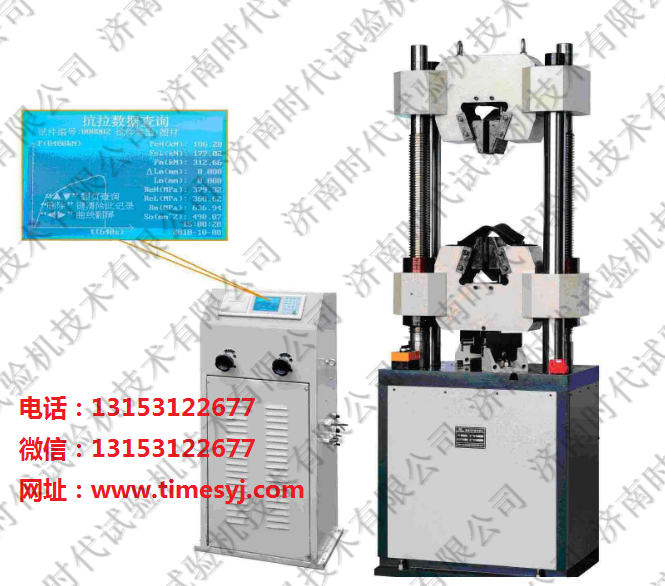 WES-D digital display hydraulic universal testing machine